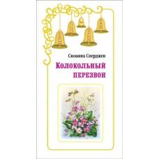 Колокольный перезвон,автор - Сюзанна Сперджен