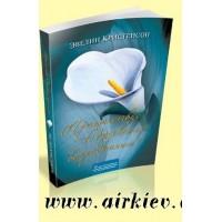 Путешествие к духовному возрастанию, автор - Эвелин Кристенсон