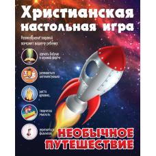 """Христианская настольная игра """"НЕОБЫЧНОЕ ПУТЕШЕСТВИЕ"""""""