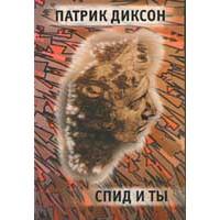 СПИД и ты, автор Патрик Диксон