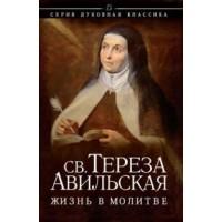 Жизнь в молитве, автор Тереза Авильская