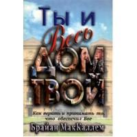 Ты и весь дом твой, автор Брайан МакКаллем