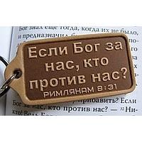 """Брелок из кожи """"Если Бог за нас, кто против нас? """""""