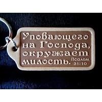 """Брелок из кожи """"Уповающего на Господа, окружает милость"""""""