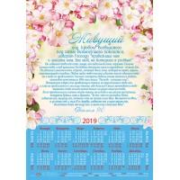 Календари листовые большие Живущий под кровом Всевышнего Пс. 90 на 2019