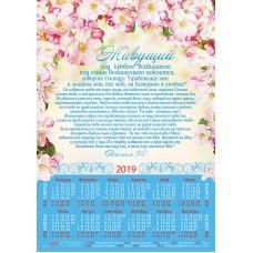 Календари листовые малые Живущий под кровом Всевышнего Пс. 90 на 2019