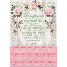 Календари листовые большие Иисус Христос - Хозяин этого дома 2019