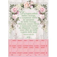 Календари листовые большие Да благословит тебя Господь  2019 год
