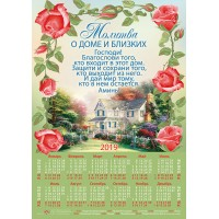 Календари листовые большие Молитва о доме и близких, на 2019 год