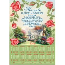 Календари листовые малые Молитва о доме и близких, на 2019 год