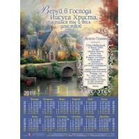 Календари листовые большие Веруй в Господа Иисуса Христа, на 2019 год