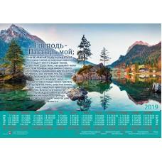 Календари листовые большие Господь - Пастырь мой, на 2019 год