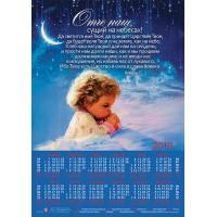 Календари листовые большие Отче наш  (ребенок)  2019