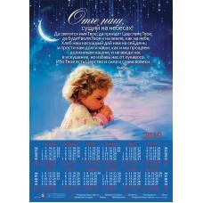 Календари листовые малые Отче наш  (ребенок)  2019