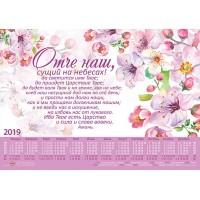 Календари листовые большие Отче наш (цветы)  2019