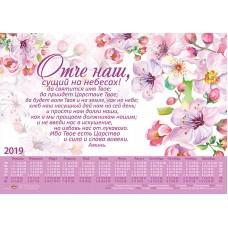 Календари листовые малые Отче наш (цветы)  2019