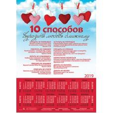 Календари листовые малые 10 способов выразить любовь ближнему, на 2019 год
