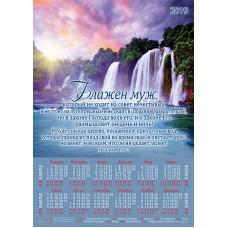 Календари листовые малые Блажен муж, который, не ходит на совет нечестивых..., на 2019 год