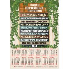 Календари листовые малые Наши семейные правила, на 2019 год