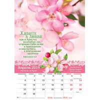"""Перекидной большой цветы """"Бог есть любовь"""""""