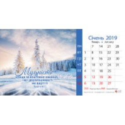 Календари перекидные (13)