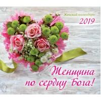 """Женский календарь 2019 """"Женщина по сердцу Бога""""   русск."""