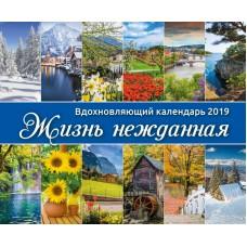Календарь 2019 «Жизнь нежданная» русск.