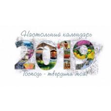 """Настольный календарь 2018 """"Бог есть любовь»"""