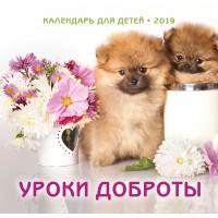 """Детский календарь 2019 """"Уроки доброты"""" русский"""