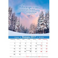 """Календарь перекидной малый""""Господь благ"""" Природа, русск."""
