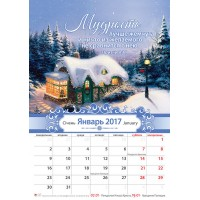 """Календарь перекидной малый""""Мудрость"""" живопись, русск."""