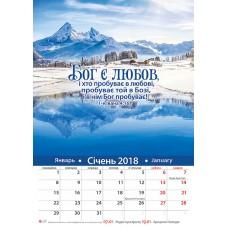 """Календарь перекидной ВЕЛИКИЙ 2018 """"Бог є любов"""" (природа) укр."""