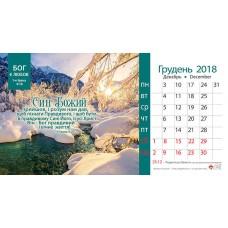"""Настольный календарь 2018 """"Бог є любов»"""