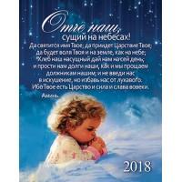 Карманный календарик Отче наш 2018 год