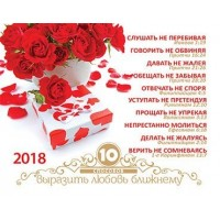 Карманный календарик «10 способов выразить любовь ближнему» (цветы) 2018 год