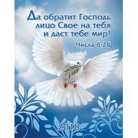 Карманный календарик «Да благословит тебя Господь!»  2018 год