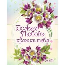 """Карманный календарик """"Божья любовь хранит тебя"""" (цветы) 2018 год"""