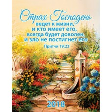 Карманный календарик «Страх Господень ведет к жизни, и кто имеет его, всегда будет доволен» 2018 год