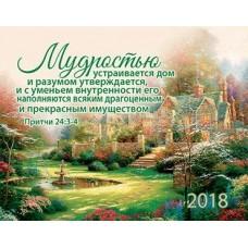 """Карманный календарик """"Мудростью устраивается дом и разумом утверждается…"""" 2018 год"""