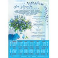 """Календарь листовой В4 формат """"Я Господь, Целитель твой"""""""