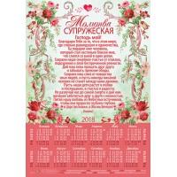 """Календарь листовой В4 формат """"Молитва Супружеская"""""""