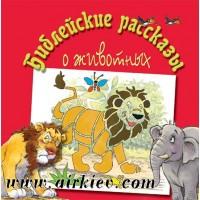 Библейские рассказы о животных   (с трафаретом животных)