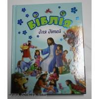 Біблія для дітей (ілюстрована)