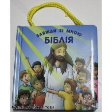 Бiблiя  Завжди зi мною (с ручкой)
