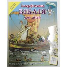 Інтерактивна Біблія для дітей (віком 4-7) кросворди, загадки...