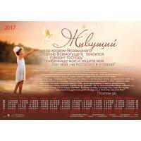 """Календарь листовой В4 формат """"Живущий под кровом Всевышего"""" Пс. 90"""