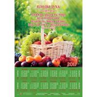 """Календарь листовой В4 формат """"Плоды духа"""" Галатам 5:22-23 (корзина с фруктами)"""