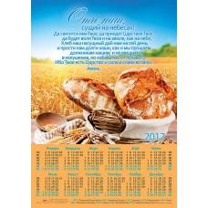 """Календарь листовой В4 формат """"Отче наш"""" (хлеб)"""