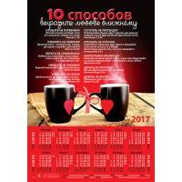 """Календарь листовой В4 формат """"10 способов выразить любовь ближнему"""" (чашки)"""