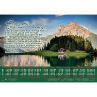 """Календарь листовой В4 формат """"Благослови, душа моя, Господа"""""""